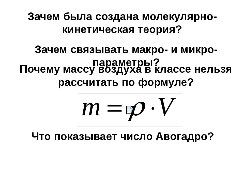 Зачем была создана молекулярно-кинетическая теория? Зачем связывать макро- и...