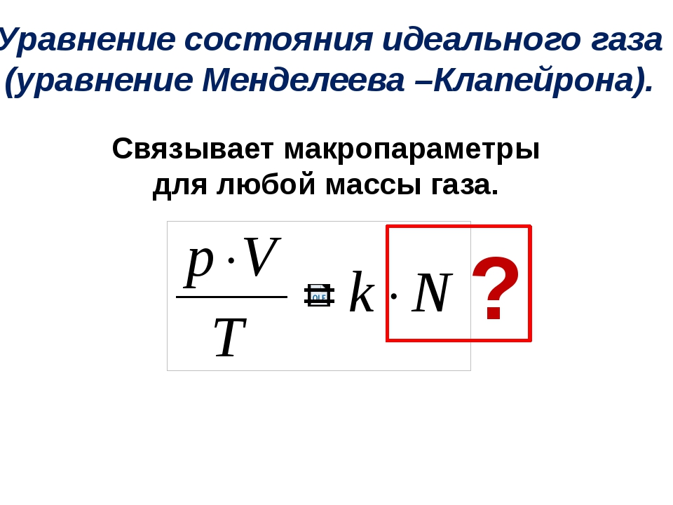 Уравнение состояния идеального газа (уравнение Менделеева –Клапейрона). Связы...
