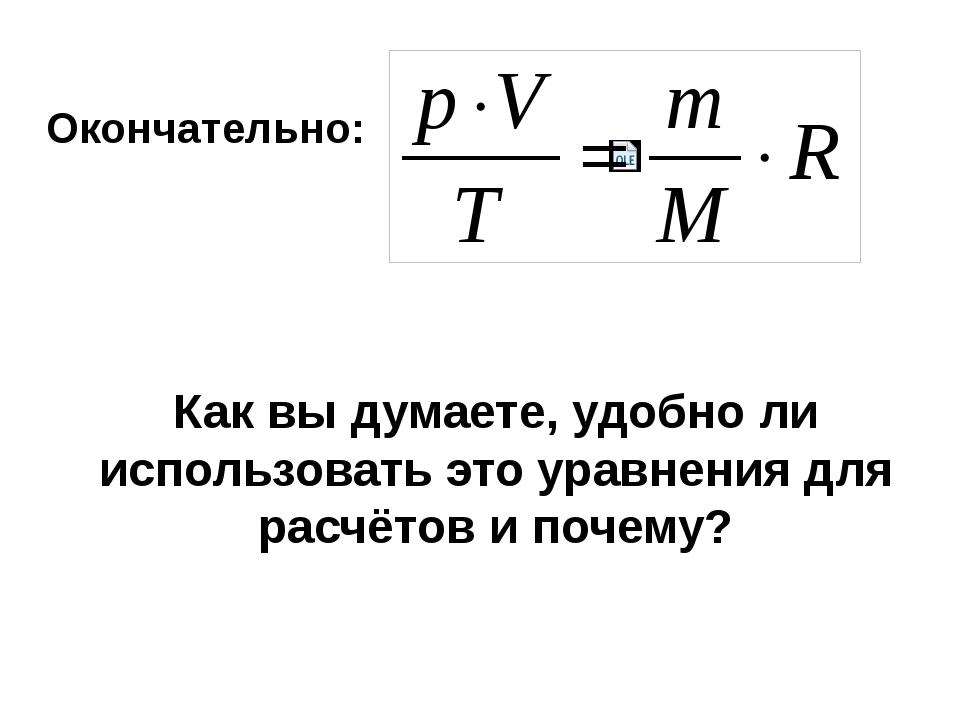 Окончательно: Как вы думаете, удобно ли использовать это уравнения для расчёт...