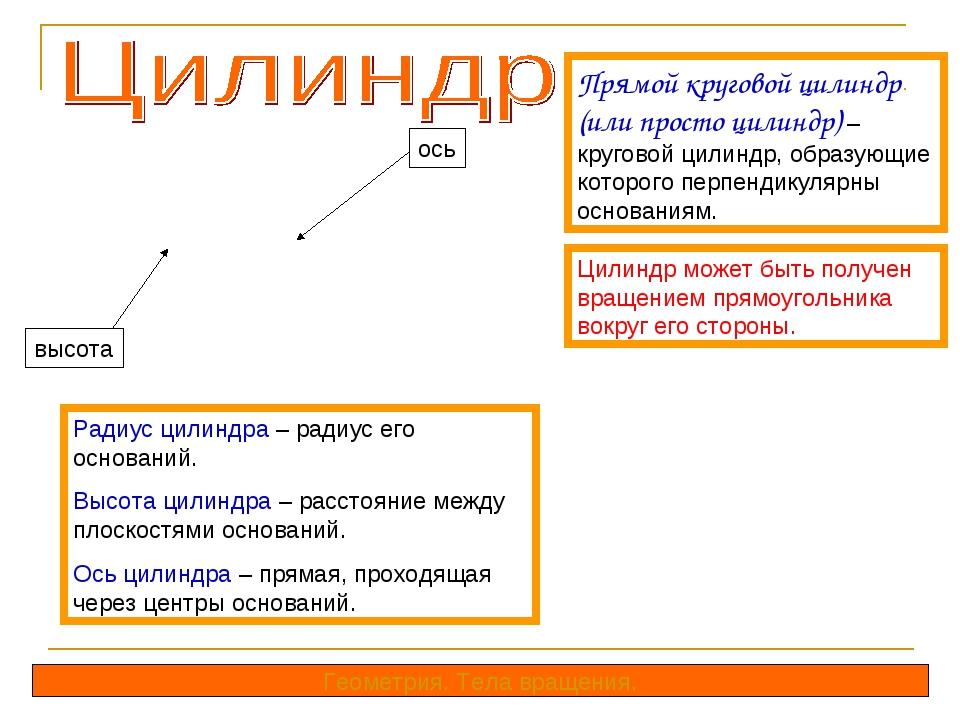 Прямой круговой цилиндр (или просто цилиндр) – круговой цилиндр, образующие к...
