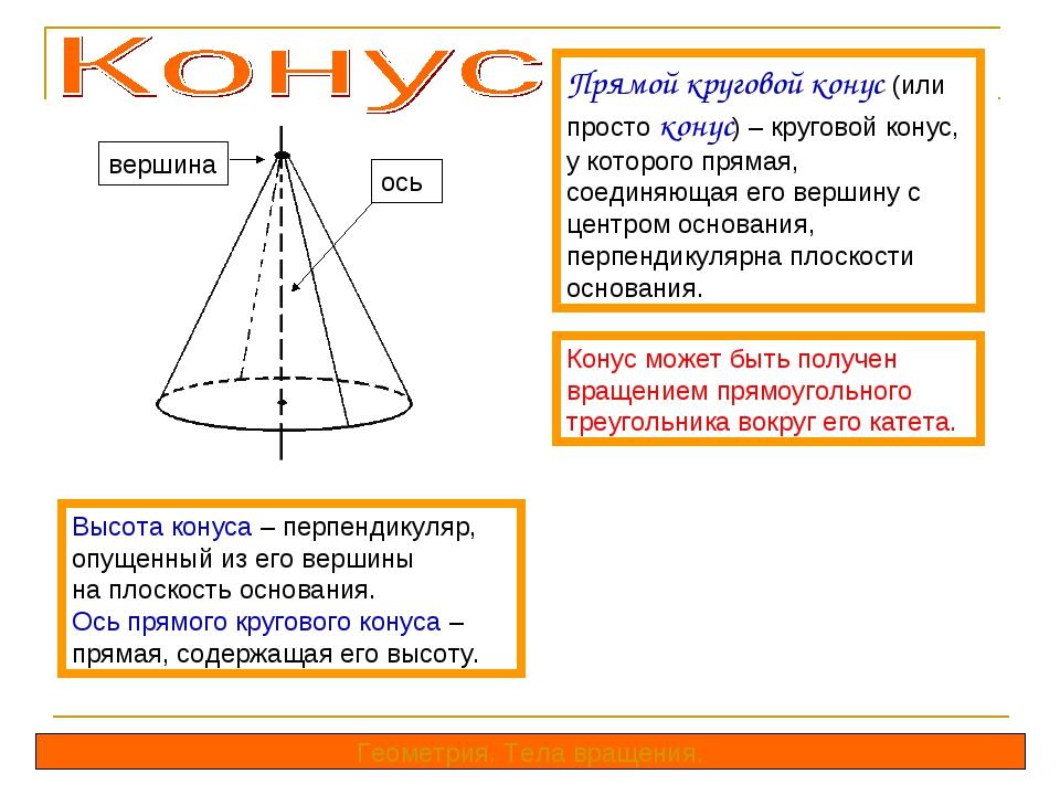 Прямой круговой конус (или просто конус) – круговой конус, у которого прямая,...