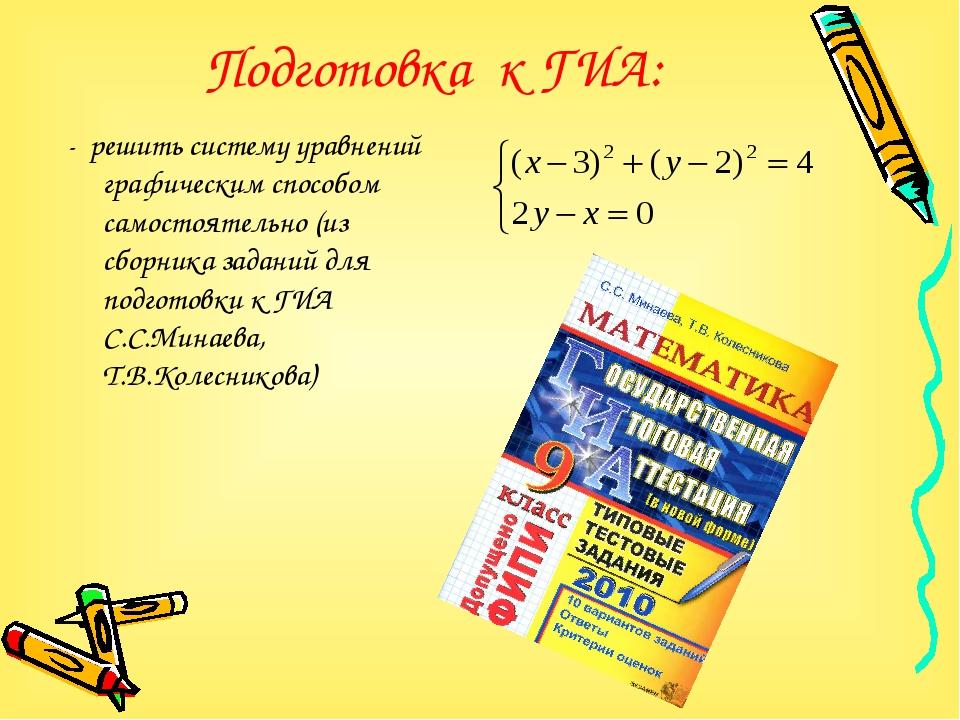 Подготовка к ГИА: - решить систему уравнений графическим способом самостоятел...