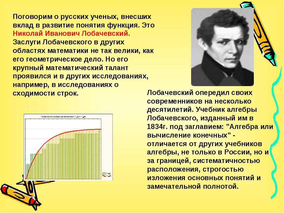 Поговорим о русских ученых, внесших вклад в развитие понятия функция. Это Ник...