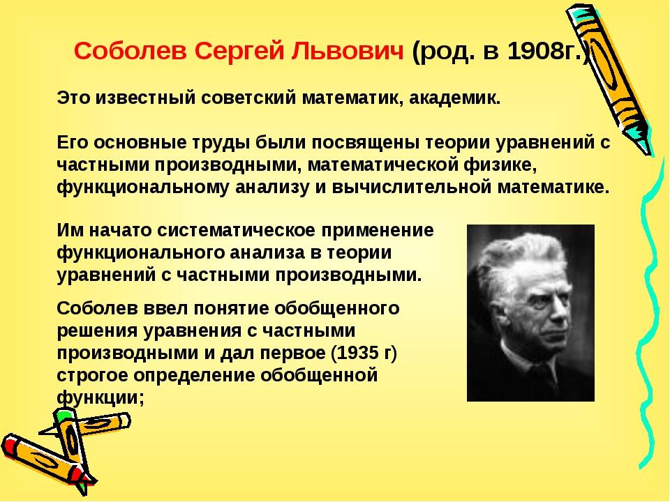 Соболев Сергей Львович (род. в 1908г.) Это известный советский математик, ака...
