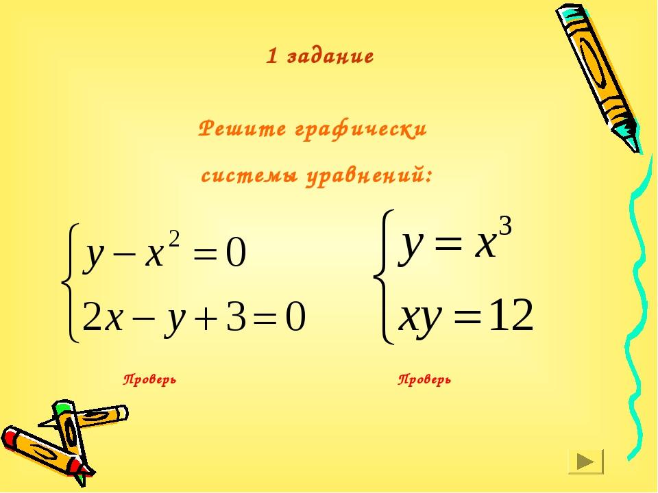 1 задание Решите графически системы уравнений: Проверь Проверь