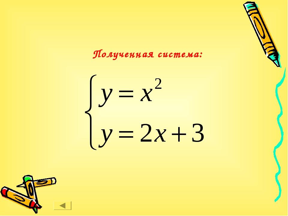Полученная система: