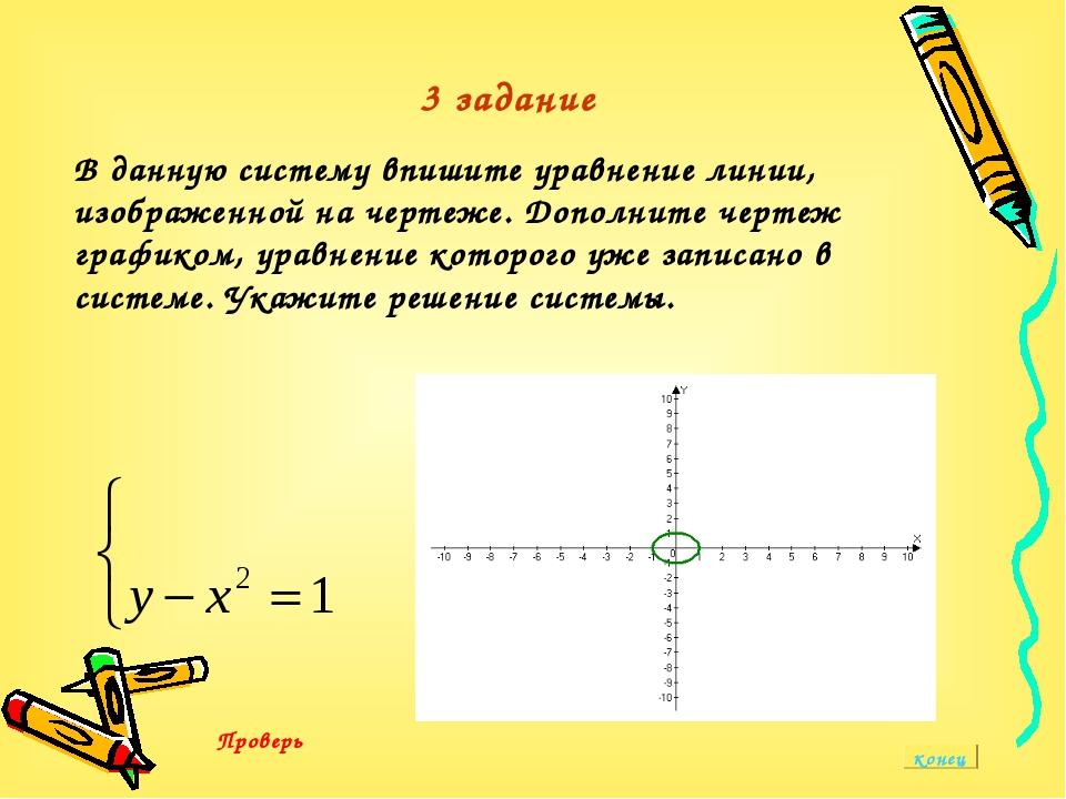 В данную систему впишите уравнение линии, изображенной на чертеже. Дополните...