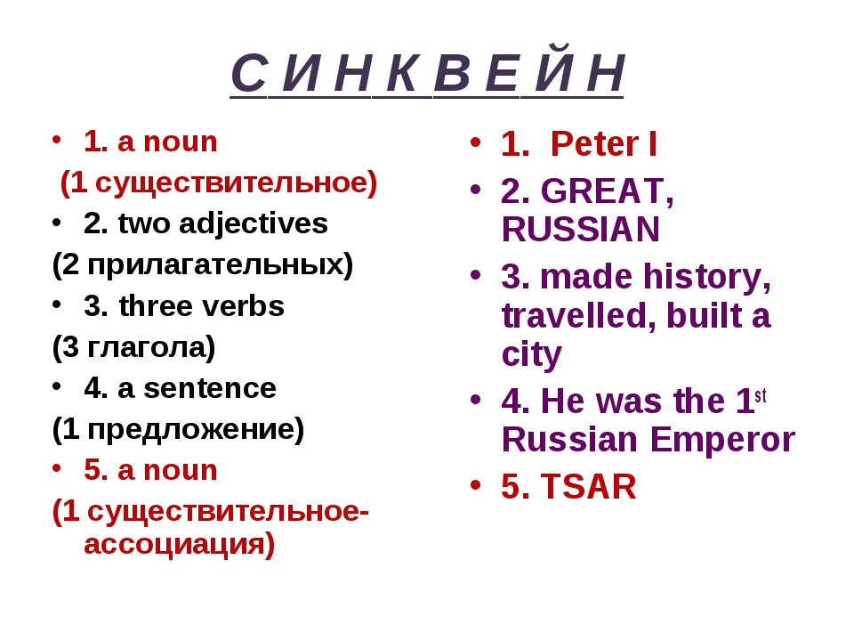 С И Н К В Е Й Н 1. a noun (1 существительное) 2. two adjectives (2 прилагател...
