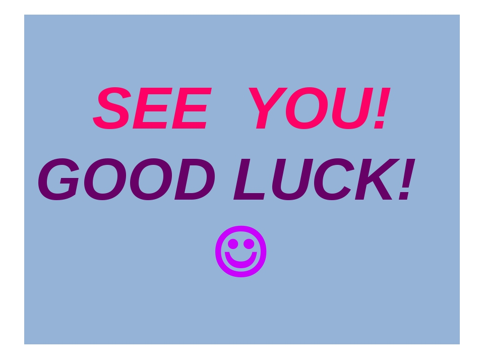 SEE YOU! GOOD LUCK! 