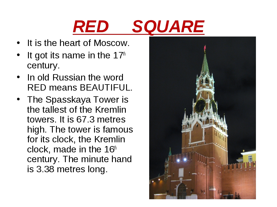 RED SQUARE It is the heart of Moscow. It got its name in the 17th century. In...