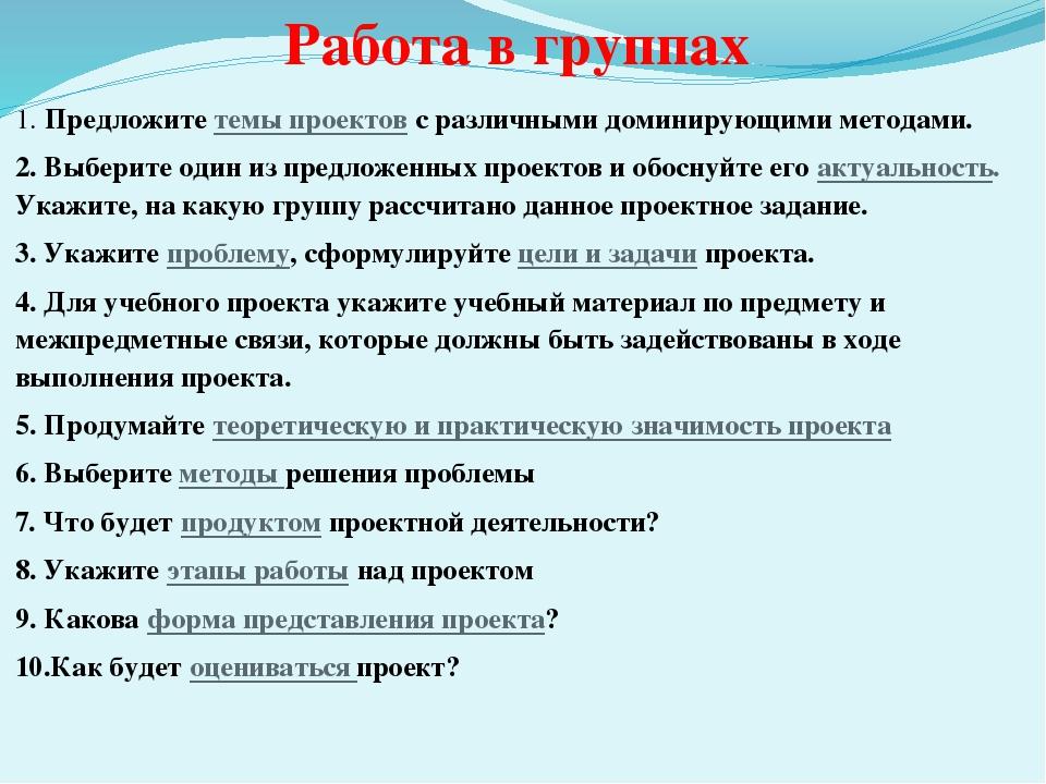 Работа в группах 1. Предложите темы проектов с различными доминирующими метод...