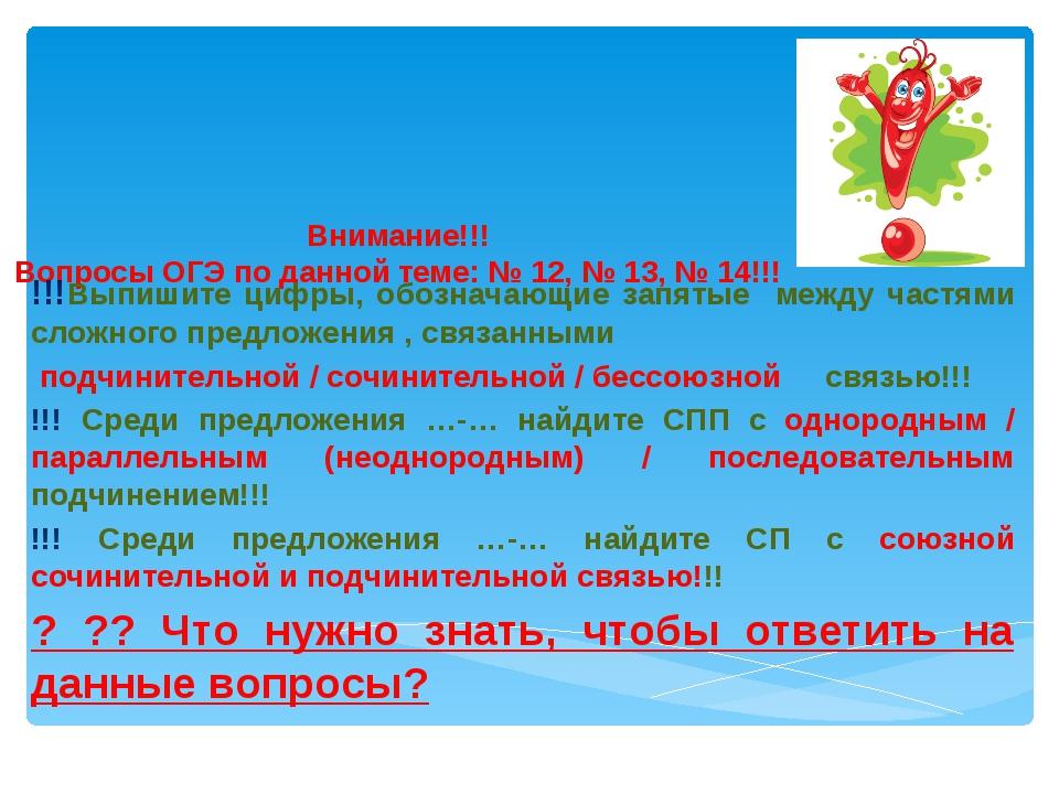 Внимание!!! Вопросы ОГЭ по данной теме: № 12, № 13, № 14!!! !!!Выпишите цифр...