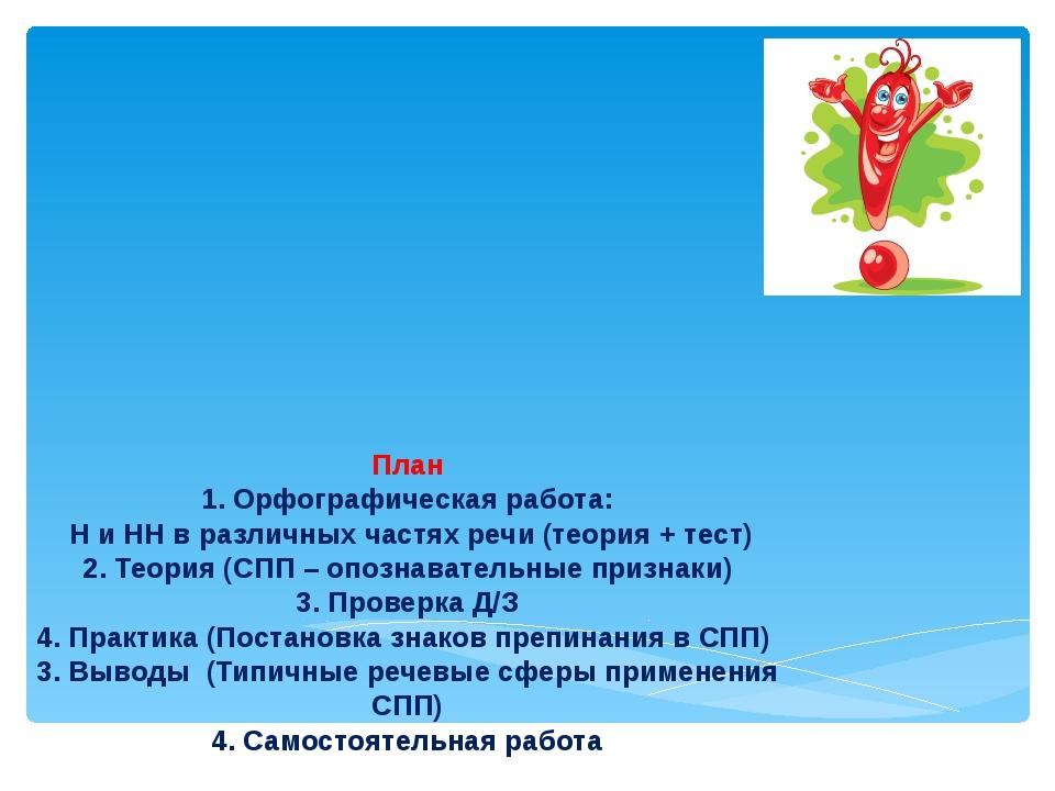 План 1. Орфографическая работа: Н и НН в различных частях речи (теория + тест...