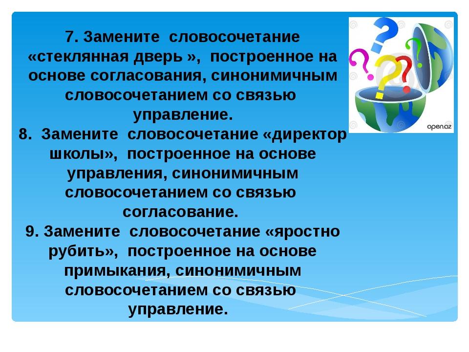7. Замените словосочетание «стеклянная дверь », построенное на основе согласо...