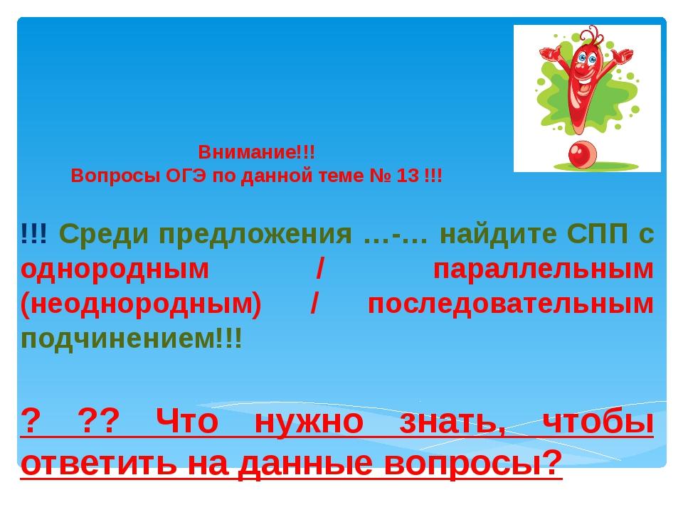 Внимание!!! Вопросы ОГЭ по данной теме № 13 !!! !!! Среди предложения …-… на...
