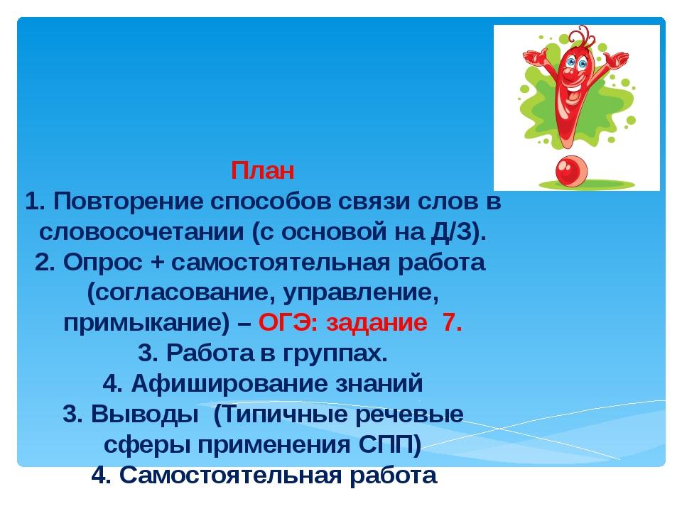 План 1. Повторение способов связи слов в словосочетании (с основой на Д/З). 2...