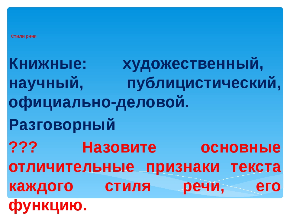 Стили речи Книжные: художественный, научный, публицистический, официально-де...