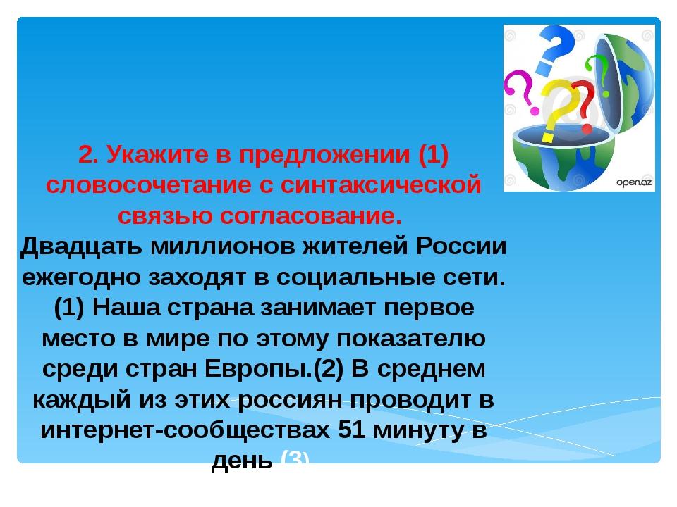 2. Укажите в предложении (1) словосочетание с синтаксической связью согласова...