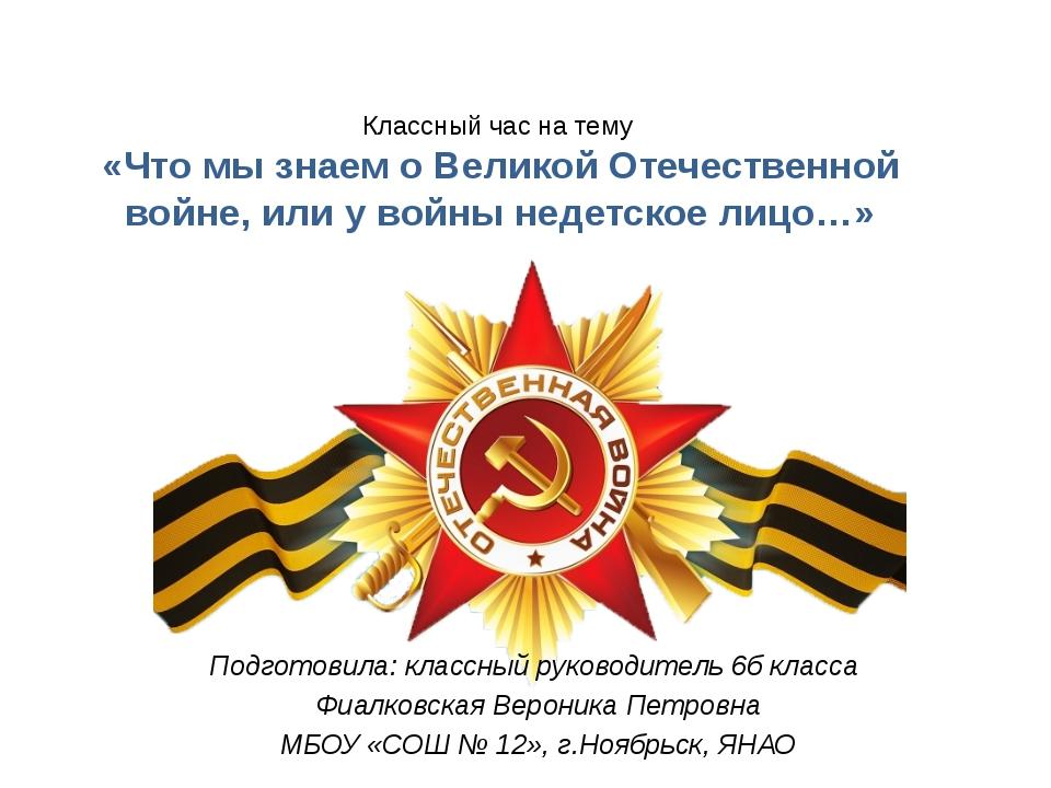 Классный час на тему «Что мы знаем о Великой Отечественной войне, или у войны...