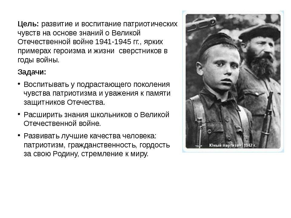 Цель:развитие и воспитание патриотических чувств на основе знаний о Великой...
