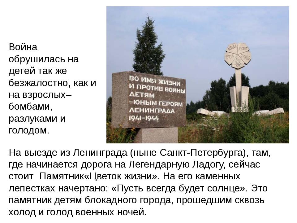 На выезде из Ленинграда (ныне Санкт-Петербурга), там, где начинается дорога н...