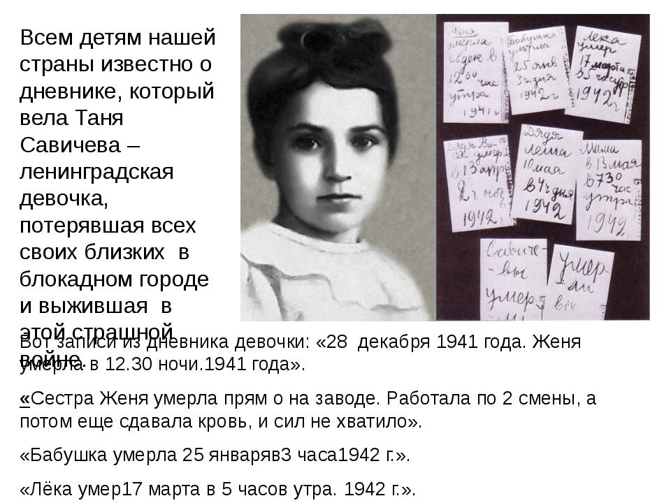 Вот записи из дневника девочки: «28 декабря 1941 года. Женя умерла в 12.30 н...