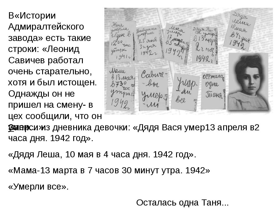 Записи из дневника девочки: «Дядя Вася умер13 апреля в2 часа дня. 1942 год»....