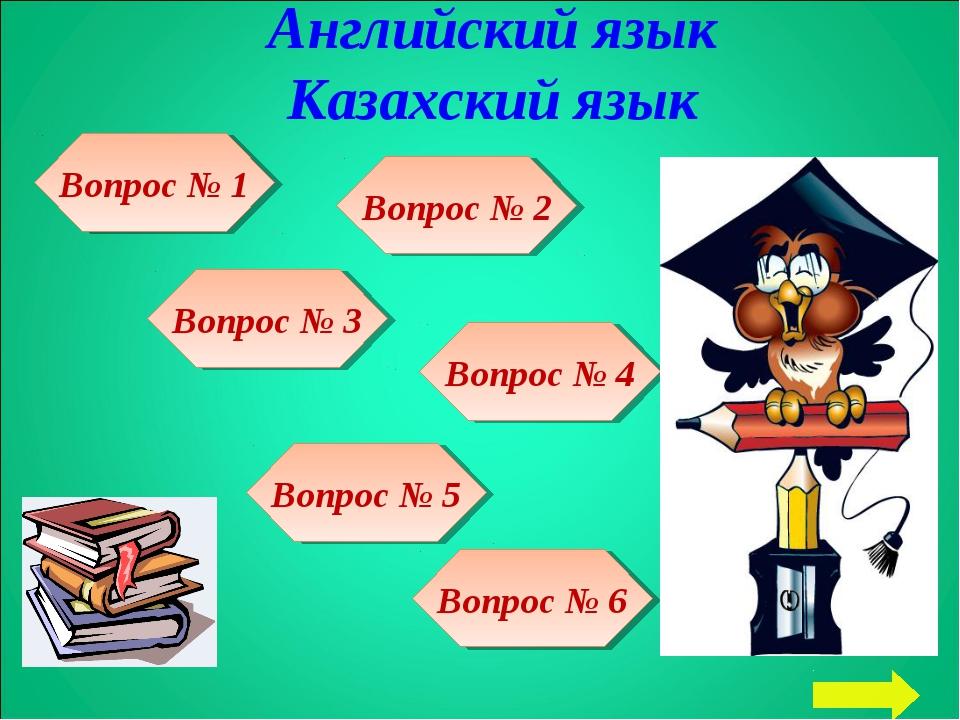 Английский язык Казахский язык Вопрос № 3 Вопрос № 1 Вопрос № 2 Вопрос № 4 Во...