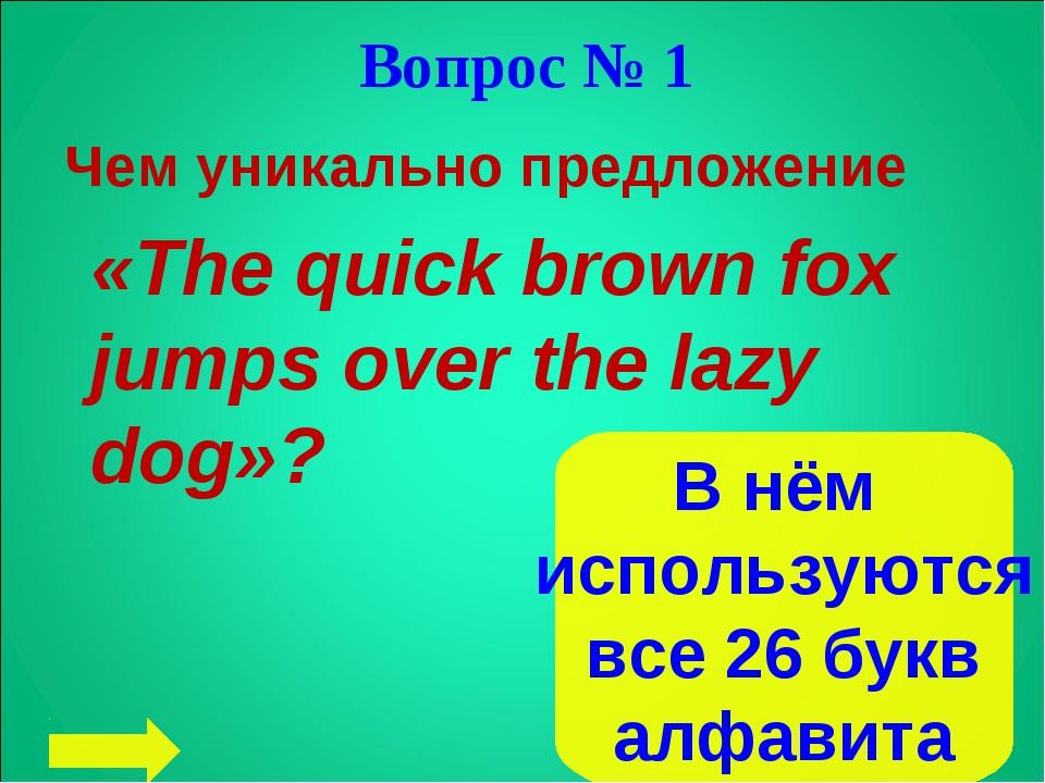 Вопрос № 1 Чем уникально предложение «The quick brown fox jumps over the lazy...