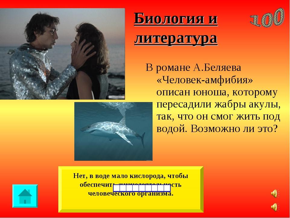 Биология и литература В романе А.Беляева «Человек-амфибия» описан юноша, кото...