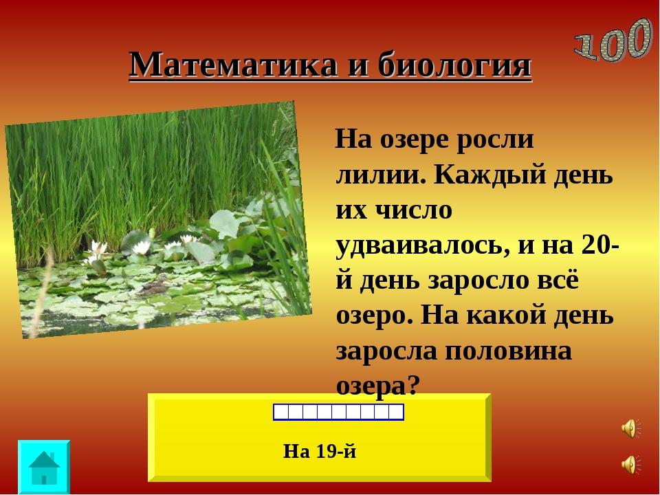 На 19-й Математика и биология На озере росли лилии. Каждый день их число удва...