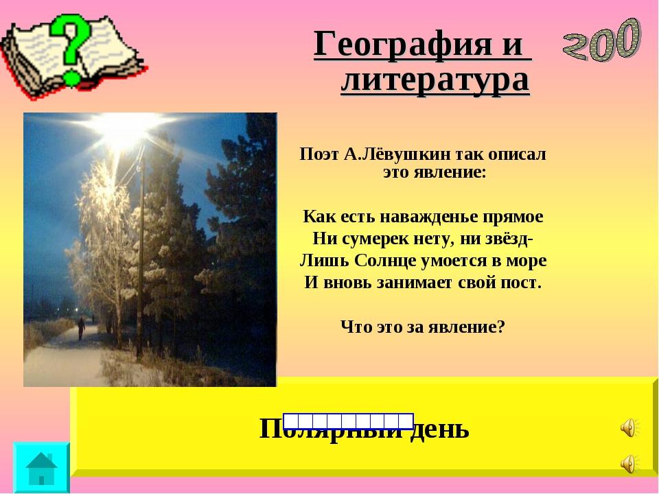 География и литература Поэт А.Лёвушкин так описал это явление: Как есть нава...