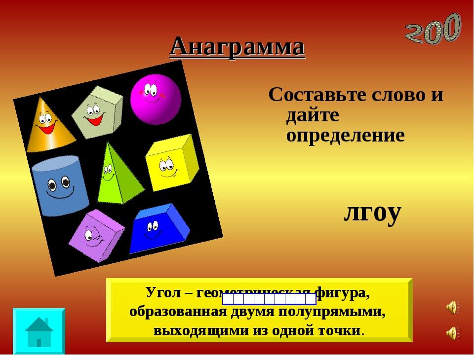 Анаграмма Составьте слово и дайте определение лгоу Угол – геометрическая фигу...