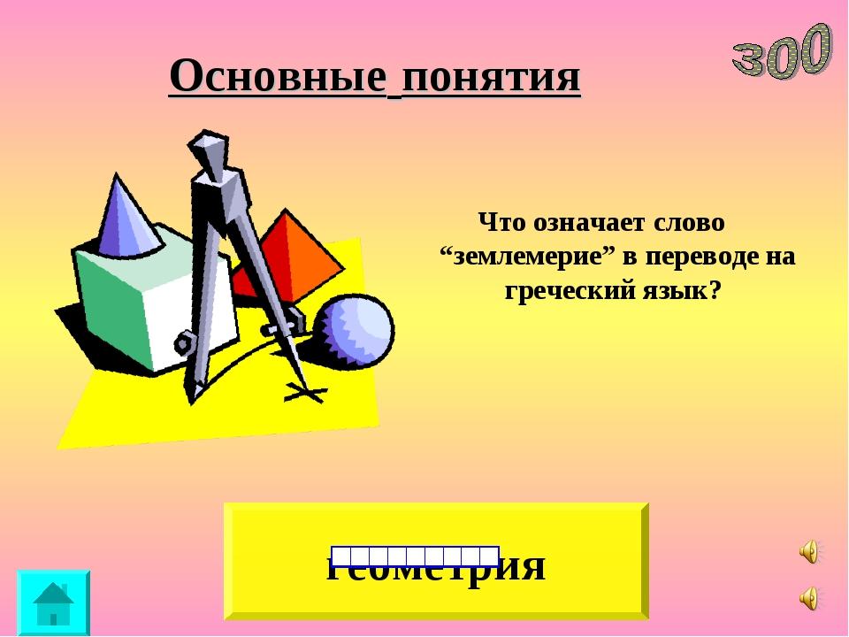"""Основные понятия геометрия Что означает слово """"землемерие"""" в переводе на греч..."""