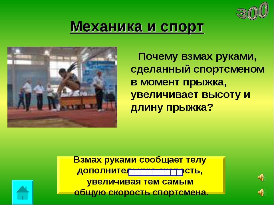 Механика и спорт Почему взмах руками, сделанный спортсменом в момент прыжка,...