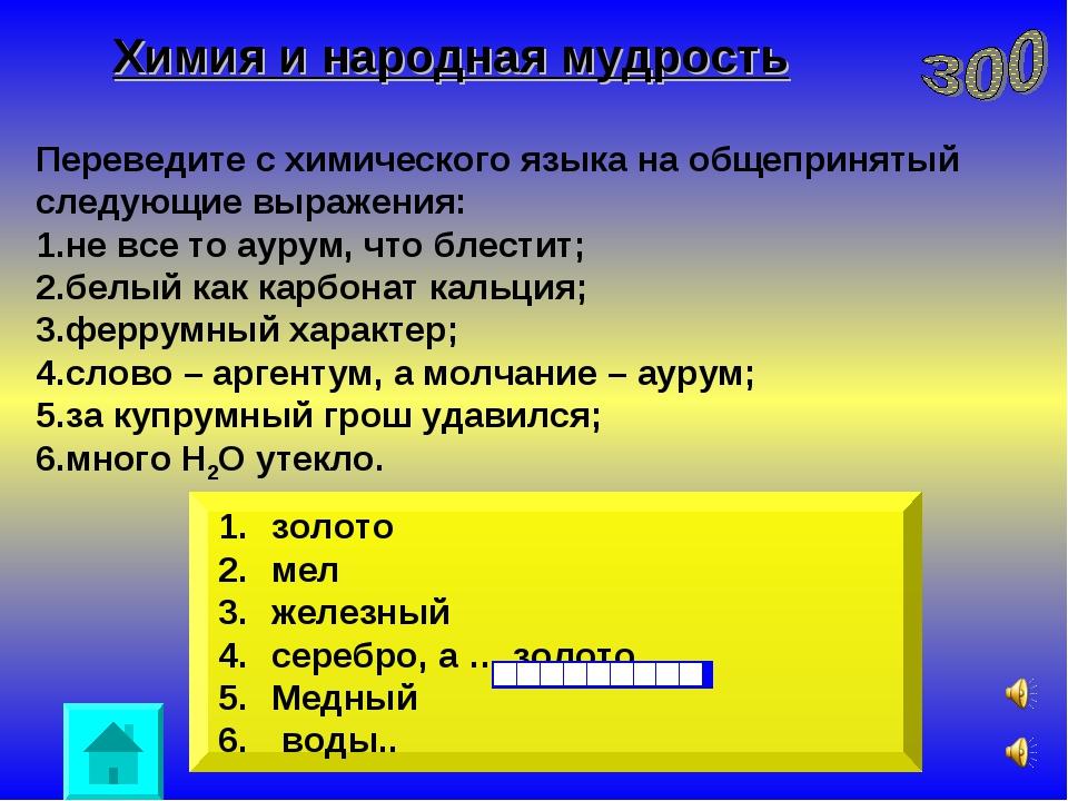 Химия и народная мудрость золото мел железный серебро, а … золото Медный вод...
