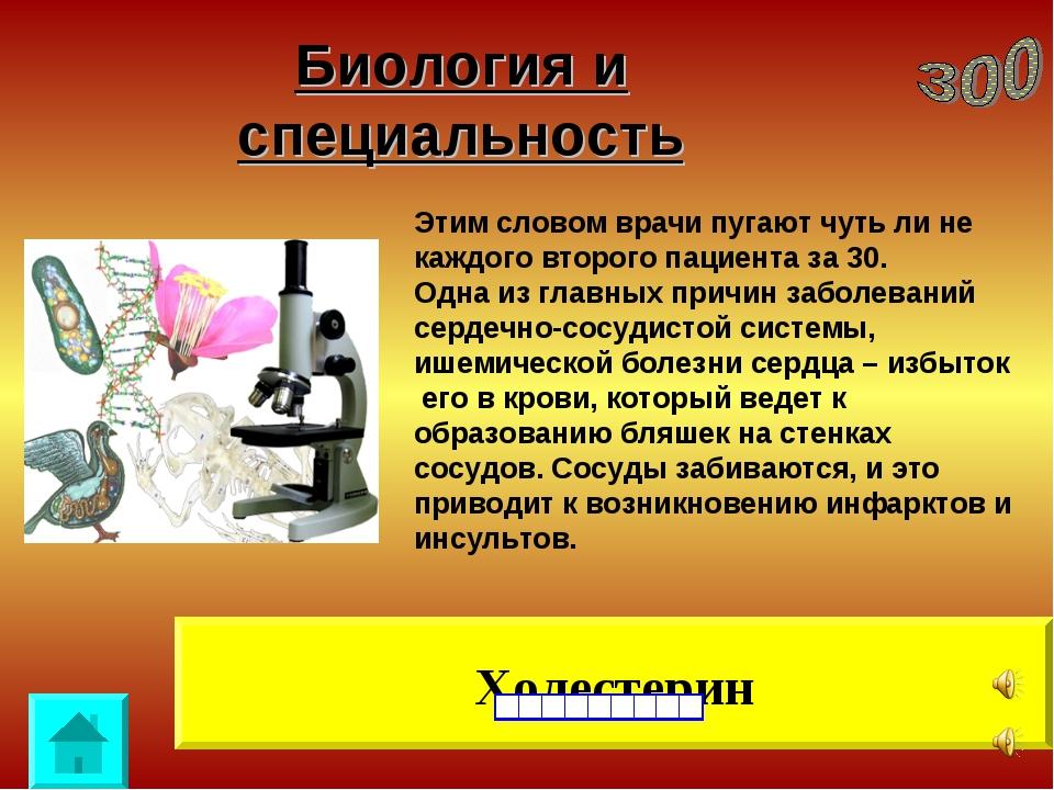 Биология и специальность Холестерин Этим словом врачи пугают чуть ли не каждо...