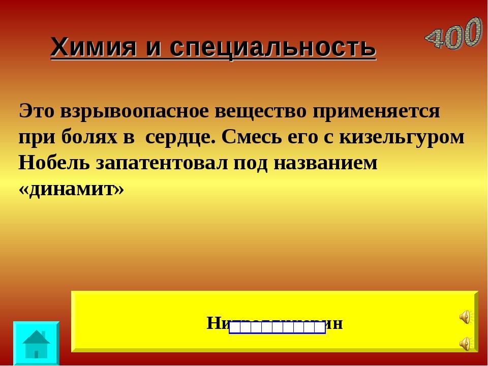 Химия и специальность Нитроглицерин Это взрывоопасное вещество применяется пр...