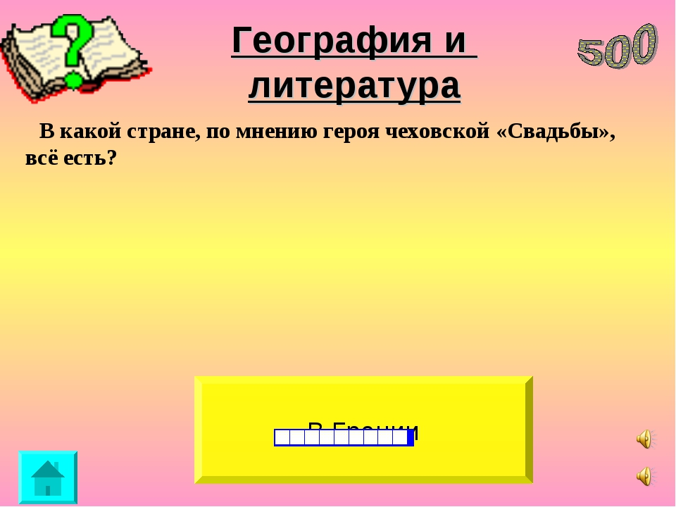 География и литература В Греции В какой стране, по мнению героя чеховской «Св...