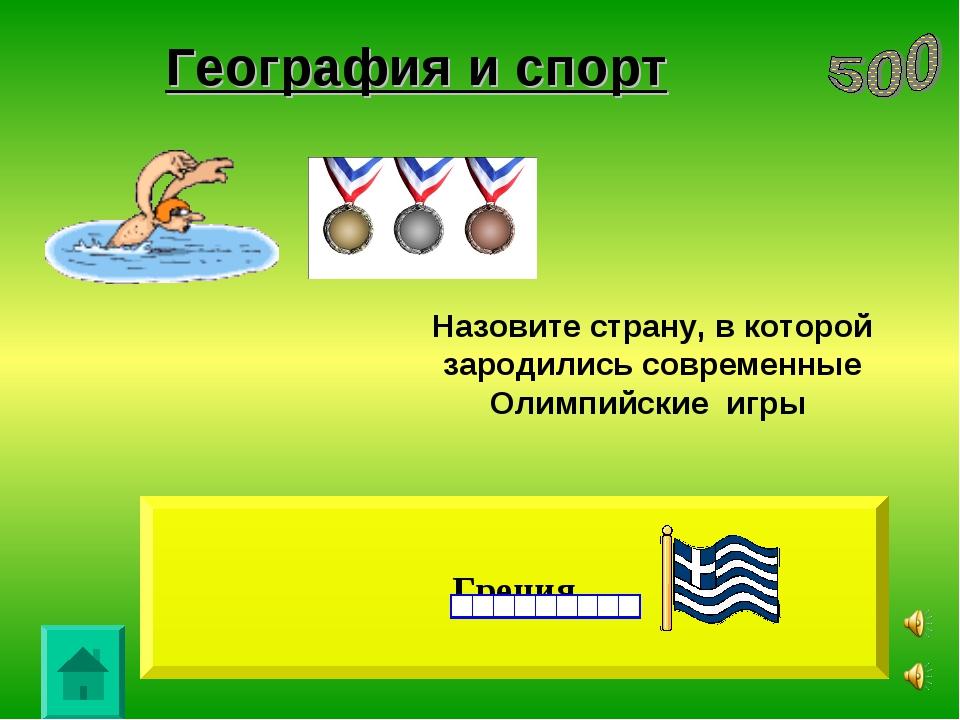 География и спорт Греция Назовите страну, в которой зародились современные О...