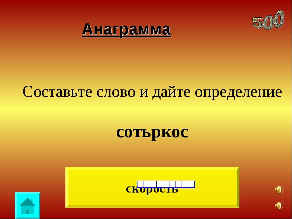 Анаграмма скорость Составьте слово и дайте определение сотьркос