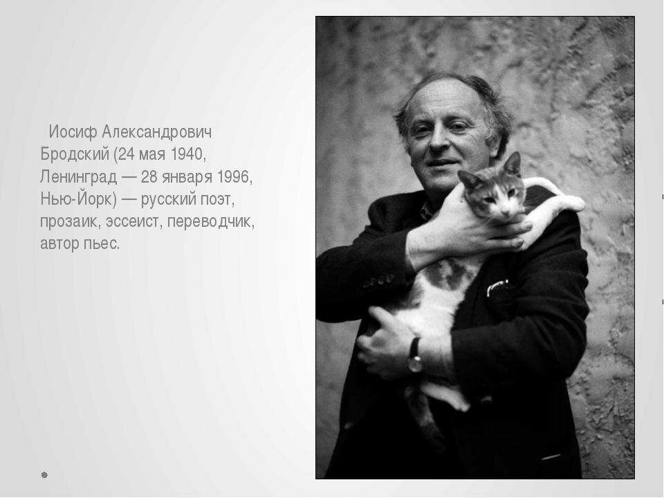 Иосиф Александрович Бродский (24 мая 1940, Ленинград — 28 января 1996, Нью-Й...