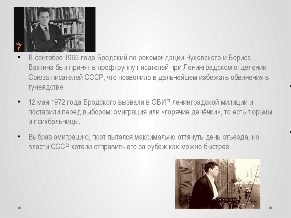 В сентябре 1965 года Бродский по рекомендации Чуковского и Бориса Вахтина был...