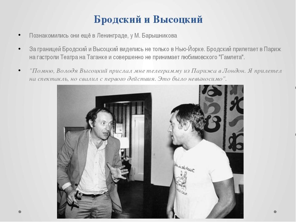 Бродский и Высоцкий Познакомились они ещё в Ленинграде, у М. Барышникова За г...