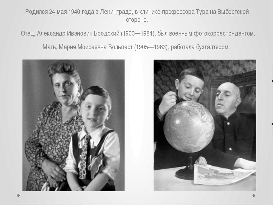 Родился 24 мая 1940 года в Ленинграде, в клинике профессора Тура на Выборгско...