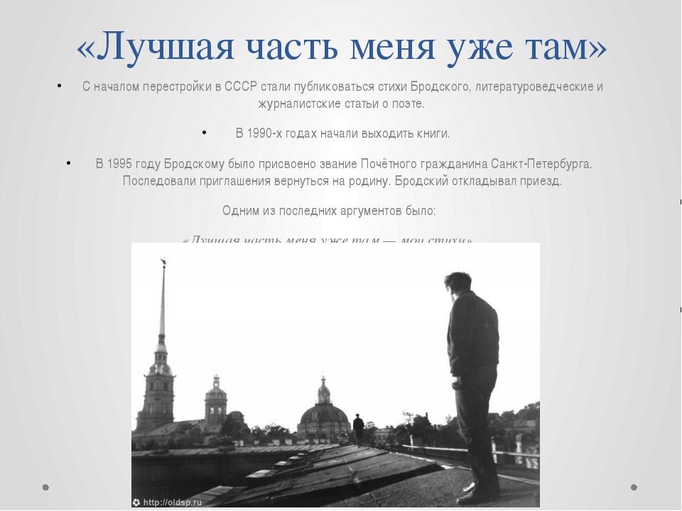 «Лучшая часть меня уже там» С началом перестройки в СССР стали публиковаться...