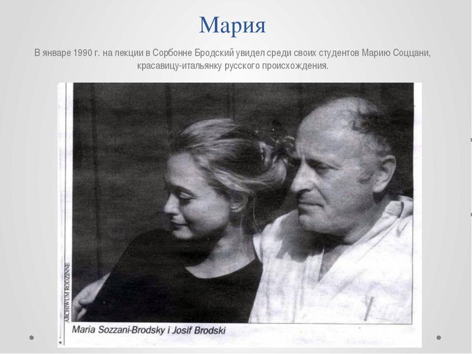 Мария В январе 1990 г. на лекции в Сорбонне Бродский увидел среди своих студе...