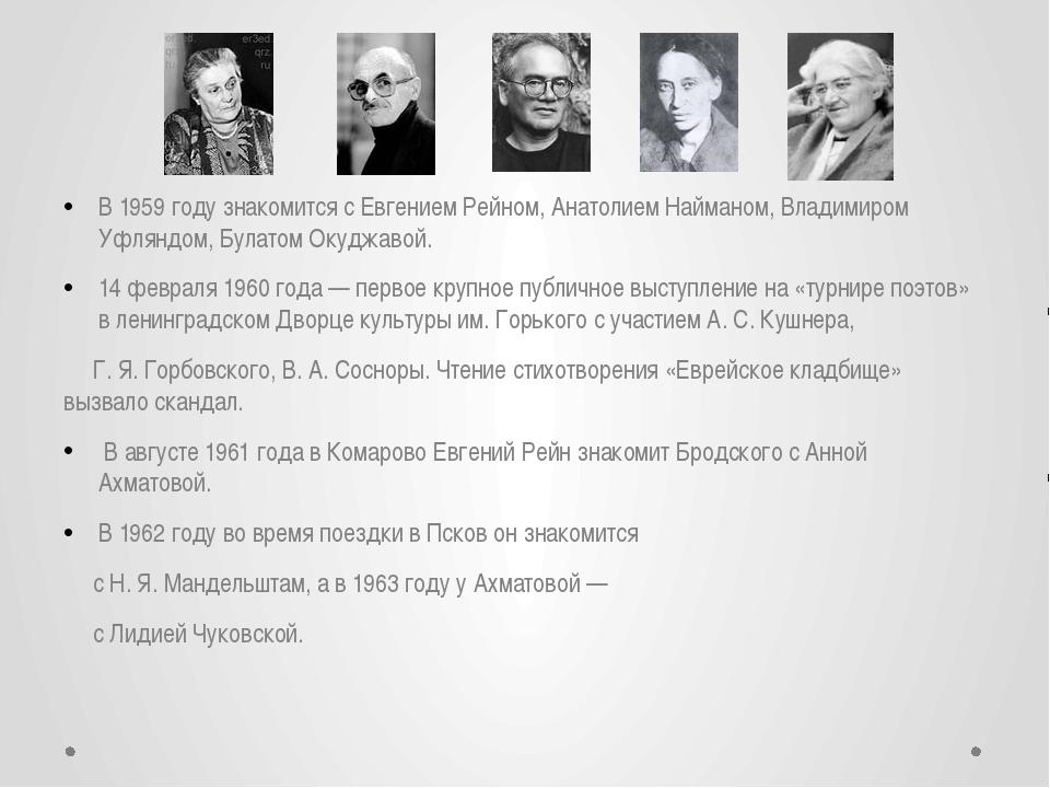 В 1959 году знакомится с Евгением Рейном, Анатолием Найманом, Владимиром Уфля...