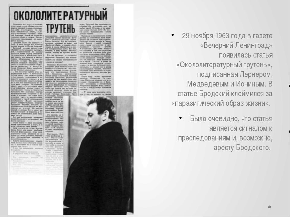 29 ноября 1963 года в газете «Вечерний Ленинград» появилась статья «Окололите...