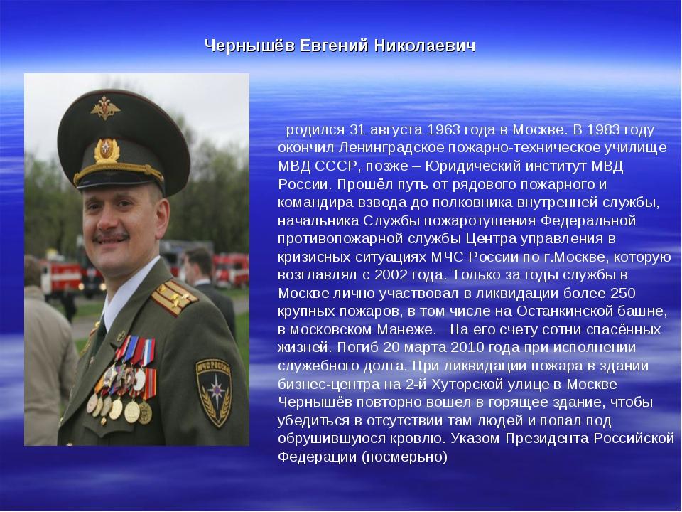 Чернышёв Евгений Николаевич родился 31 августа 1963 года в Москве. В 1983 го...